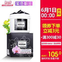 毛孔吸尘器台湾欣兰DMC黑里透白冻膜面膜225g/500g深层清洁去黑头