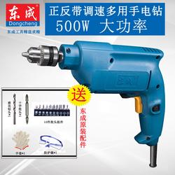 东成手电钻家用多功能手钻手枪转500瓦大功率木工电钻电动螺丝刀