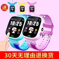 儿童电话手表智能GPS定位多功能手机学生防水男女孩子可爱小孩