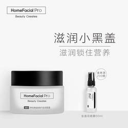 HomeFacialPro神经酰胺修护滋润面霜去红血丝舒缓晚霜
