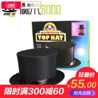 魔术8000 魔术礼帽 折叠魔术帽变兔子鸽子 互动搞笑表演 魔术道具