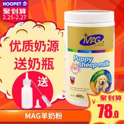 英国MAG狗狗羊奶粉宠物新生幼犬猫咪小金毛比熊泰迪专用山羊奶粉
