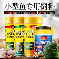 鱼食小型热带鱼小颗粒鱼饲料孔雀鱼粮灯科鱼斗鱼观赏鱼通用型微粒