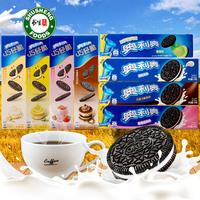 奥利奥夹心饼干混合9盒装原味芝士草莓巧克力巧轻脆冰淇淋零食品