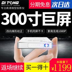 蒂彤M19微型3D家庭投影仪4K高清手机无线WIFI苹果迷你家用机1080P