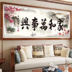 3D印花十字绣新款客厅字画书法系列家和万事兴简单挂画山水画大幅