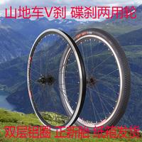 26寸自行车山地车v刹车轮轮子铝合金轮组前后车轮变速山地车轮组