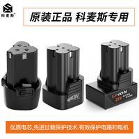 科麦斯配件手电钻电起子12v16.8v25v锂电池电动螺丝刀手枪钻