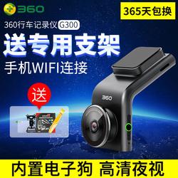 360行车记录仪测速电子狗一体高清夜视新款车载无线隐藏式G300