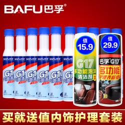 巴孚G17巴斯夫原液汽油添加剂燃油添加剂汽车燃油宝除积碳清洗剂