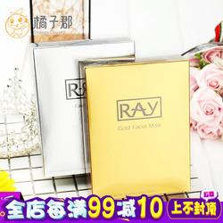 泰国妆蕾RAY蚕丝面膜 金色银色保湿补水提亮收缩毛孔官方正品10片