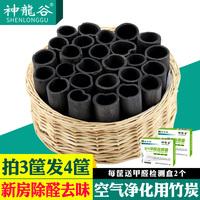 活性炭包新房甲醛装修去味家用急入住室内吸附甲醛碳包除甲醛竹炭
