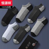 恒源祥袜子男纯棉薄款船袜低帮运动防臭浅口短筒棉袜男士短袜夏季