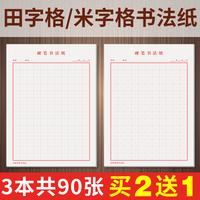 硬笔书法纸米字格练字本 田字格成人中小学生钢笔使用作品纸