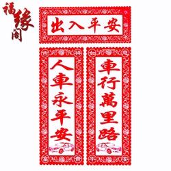 2018年汽车静电车贴植绒汽车对联出入平安中国红喜庆装饰贴纸