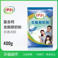 伊利全脂甜奶粉400g袋装 全家营养共分享(新老包装随机发货)