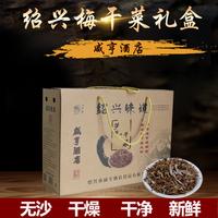 绍兴梅干菜咸亨酒店霉干菜礼盒特产乌干菜笋干菜礼盒760g