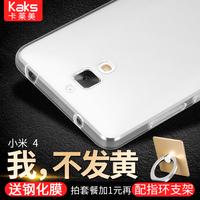小米4手机壳小米M4保护套小米4c小米Mi4轻薄小米4c透明硅胶套软