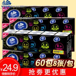 维达手帕纸 餐巾纸批发包邮 3层60包面巾纸便携式迷你型纸巾小包