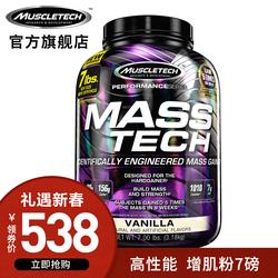Muscletech肌肉科技增肌粉7磅 乳清蛋白质粉健身瘦人增重健肌粉