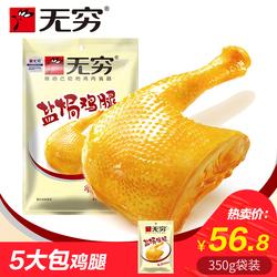 [无穷食品旗舰店]爱辣盐焗鸡腿350g充饥零食批发鸡肉即食广东特产
