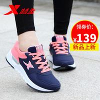 特步女鞋运动鞋女2017秋季新款正品学生跑鞋夏旅游休闲鞋女跑步鞋