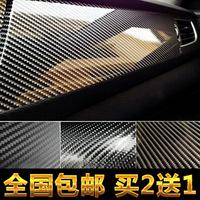 汽车5d碳纤维贴纸车内饰贴纸贴膜电镀膜中控台贴纸车身改色膜