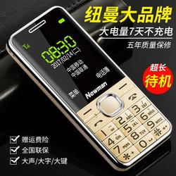 纽曼 M560C正品移动电信版天翼按键直板男女老年手机大屏大字大声超长待机老人机反智能儿童学生迷你小备用机