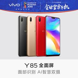 【3期免息】vivo Y85全面屏双摄4G全网通智能手机正品vivoy85