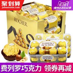 费列罗巧克力礼盒装48粒金莎雷罗喜糖散装批发包邮生日送女友礼物