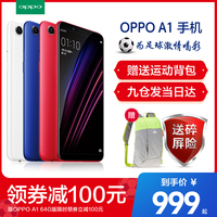 64G版领劵减100元 OPPO A1手机4+64G oppoa1新品oppofind x a57