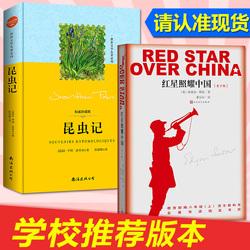 现货 正版全2册 红星照耀中国+昆虫记 2017八年级红星照耀中国正版昆虫记人民文学出版社世界名著长征 西行漫记斯诺畅销书排行