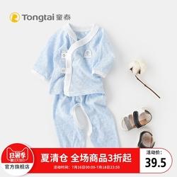 童泰夏季新生儿衣服婴儿内衣初生宝宝0-3月纯棉上衣裤子两件套