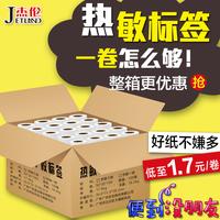 热敏不干胶标签打印纸40*30 50 60 70 80mm条码机纸超市电子称纸