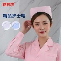 花月浓护士帽子燕尾帽女白色粉色粉红色蓝色薄加厚涤卡护士服包邮