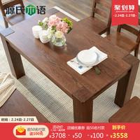 源氏木语纯实木餐桌椅组合现代北欧式白橡木家具4人6人餐厅家具