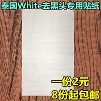 泰国White芦荟胶去黑头粉刺贴纸撕拉型猪鼻贴配套收缩水专用纸张