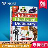 英文原版DK Children's Illustrated Dictionary 儿童图解字典词典 小学生英语学习工具书 彩色插图英英注释教材 进口书 正版 包邮