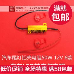 汽车LED灯电阻 铝壳电阻50W 12V 6R 6欧 转向解码电阻 带线配卡夹