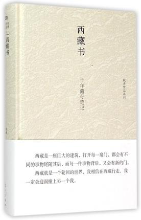 西藏书(十年藏行笔记)(精)/祝勇作品系列 博库网