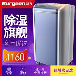 欧井OJ208E除湿机家用吸湿器干燥除湿器静音抽湿机抽湿器净化空气