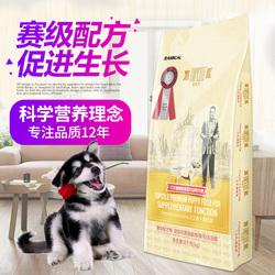 雷米高狗粮赛极号三文鱼宠物狗粮幼犬主粮8kg拉布拉多幼犬粮