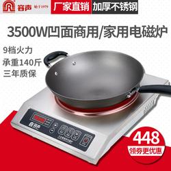 Ronshen/容声商用电磁炉3500w凹面电磁炉家用凹灶大功率爆炒台式