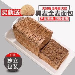 黑麦全麦面包切片吐司600g无蔗糖无油粗粮低减早健身代餐卡脂热