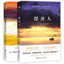 套装现货 摆渡人1+2重返荒原 共2册 克莱儿麦克福尔著 心灵治愈故事 温暖动人的故事 现代当代文学 外国小说 正版畅销书籍