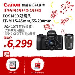 [旗舰店] Canon/佳能 EOS M50 双镜头套机 15-45mm/55-200mm