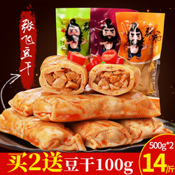 张飞豆腐干四川特产夹心卷香菇豆干小吃小包装零食散装多口味批发
