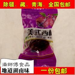 凯泰美式西梅子梅类枣类制品果干货广式风味小吃零食品土特产500g