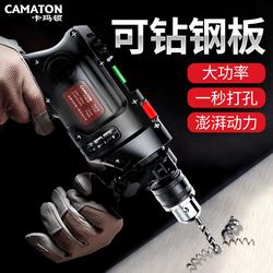 卡玛顿冲击钻家用电钻220V多功能手枪钻电转小电锤电动工具螺丝刀