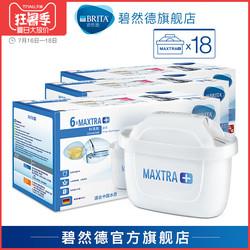 BRITA碧然德滤芯净水器家用滤水壶净水壶Maxtra三代滤芯18枚装